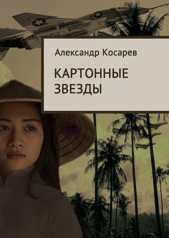 Александр Косарев Картонные звезды