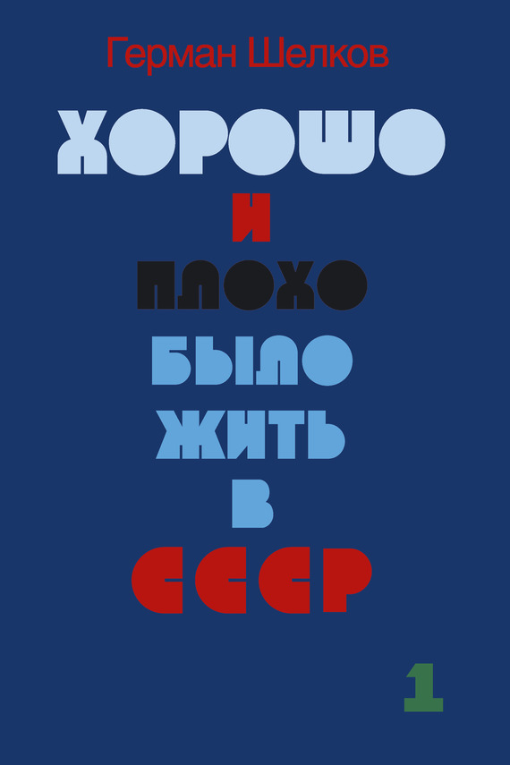 яркий рассказ в книге Герман Шелков