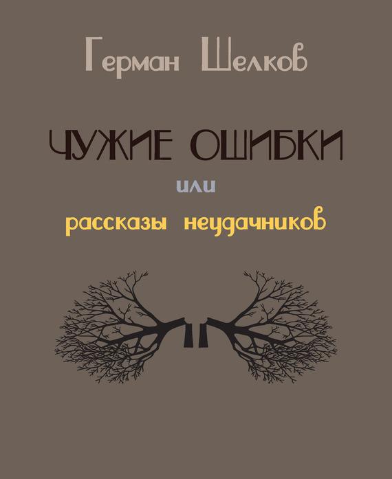 Герман Шелков бесплатно