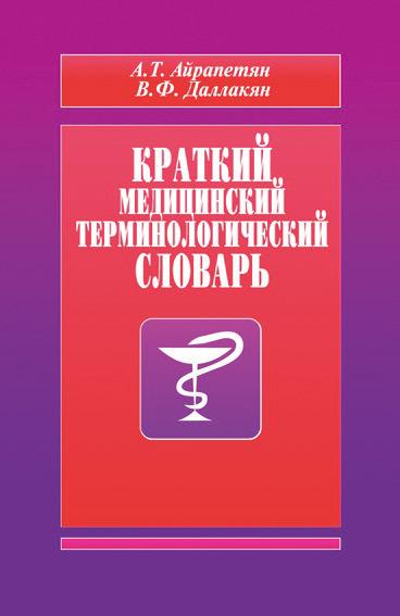 все цены на А. Т. Айрапетян Краткий медицинский терминологический словарь онлайн