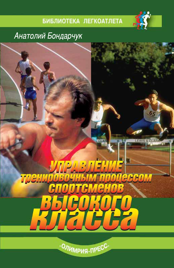 Управление тренировочным процессом спортсменов высокого класса происходит активно и целеустремленно