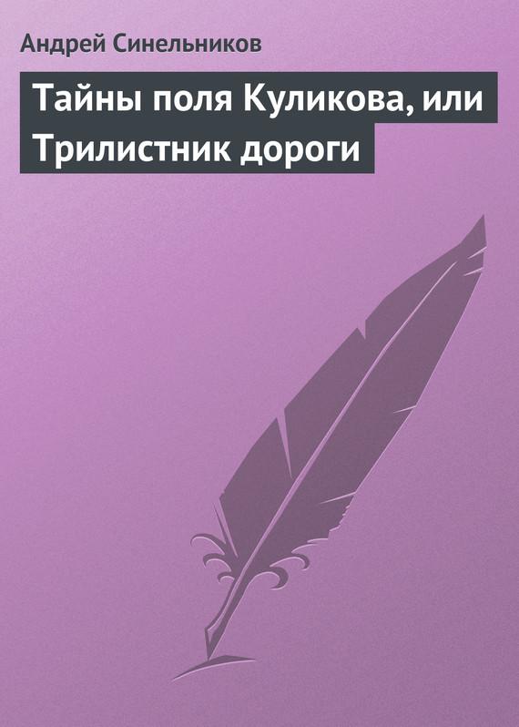 занимательное описание в книге Андрей Синельников