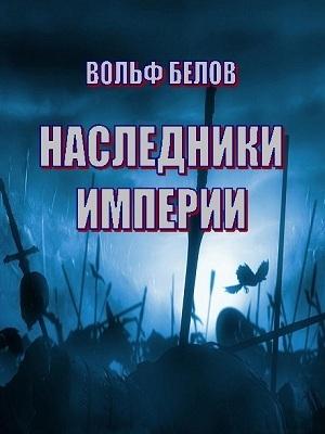Вольф Белов - Наследники империи