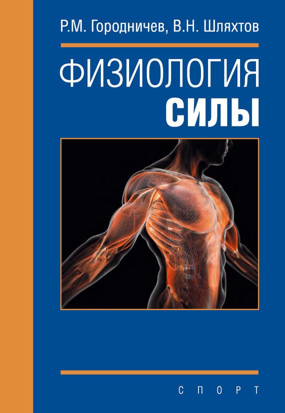 Руслан Городничев Физиология силы ISBN: 978-5-906839-71-8 цена