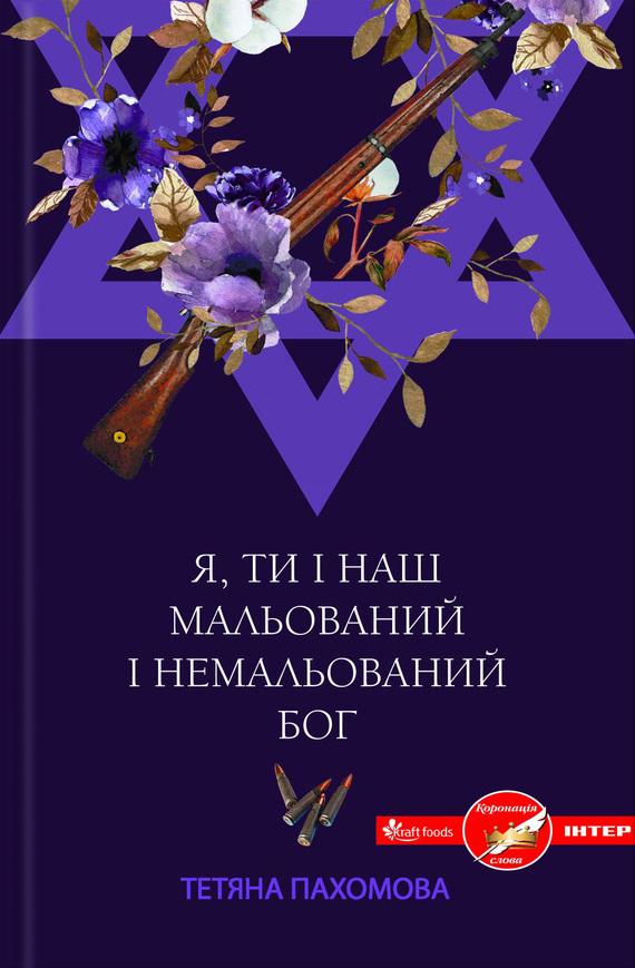 Тетяна Пахомова Я, ти і наш мальований і немальований Бог отсутствует куми та кумки анекдоти давні і сучасні