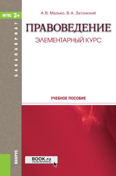 А. В. Малько Правоведение. Элементарный курс книгу элементарный английский для всех