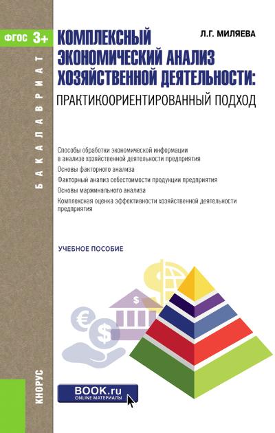 Учебник Экономический Анализ Хозяйственной Деятельности