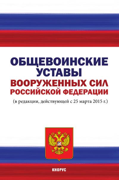 Коллектив авторов Общевоинские уставы Вооруженных Сил Российской Федерации