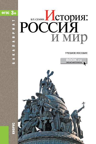 В. П. Сёмин История. Россия и мир