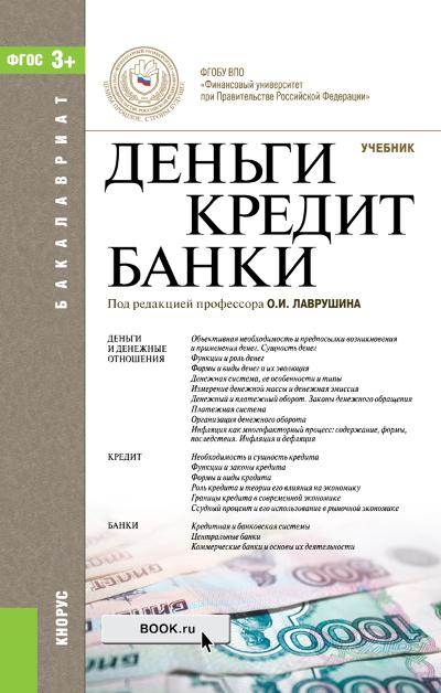 Коллектив авторов Деньги, кредит, банки