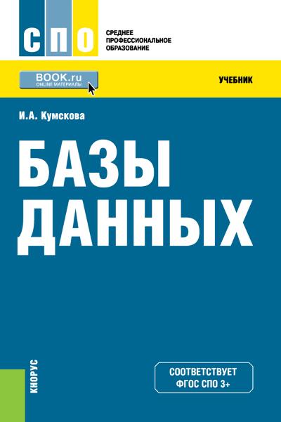 Ирина Кумскова Базы данных