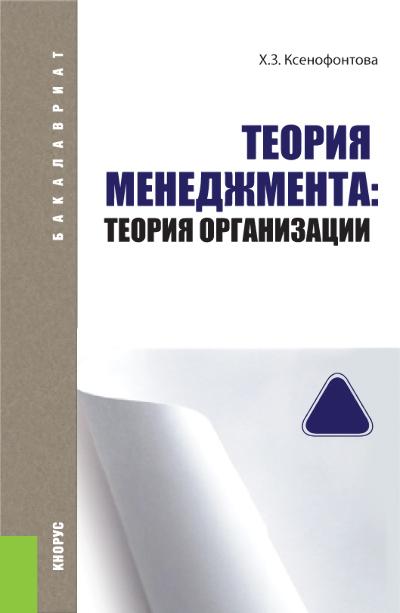 Халидя Ксенофонтова Теория менеджмента: теория организации