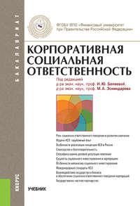 авторов, Коллектив  - Корпоративная социальная ответственность