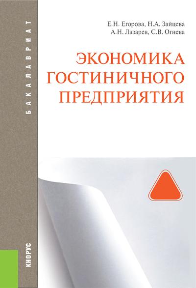 Коллектив авторов Экономика гостиничного предприятия юрий алексеев экономика предприятия
