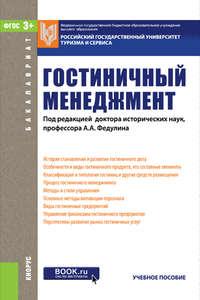 авторов, Коллектив  - Гостиничный менеджмент