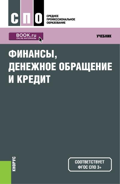 Коллектив авторов Финансы, денежное обращение и кредит