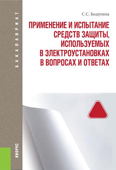 С.С. Бодрухина Применение и испытание средств защиты, используемых в электроустановках. В вопросах и ответах