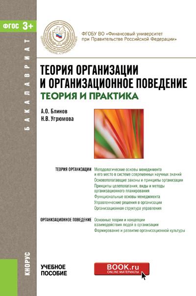 Андрей Блинов Теория организации и организационное поведение (теория и практика) модели поведения современных леди