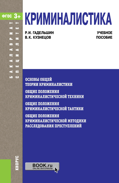 Ринат Гадельшин Криминалистика виктор варягин практические рекомендации по океанскому и морскому яхтингу