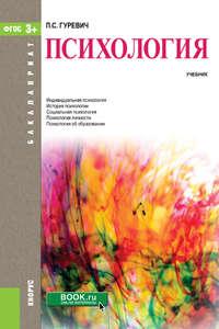 Гуревич, Константин Маркович  - Дифференциальная психология и психодиагностика. Избранные труды