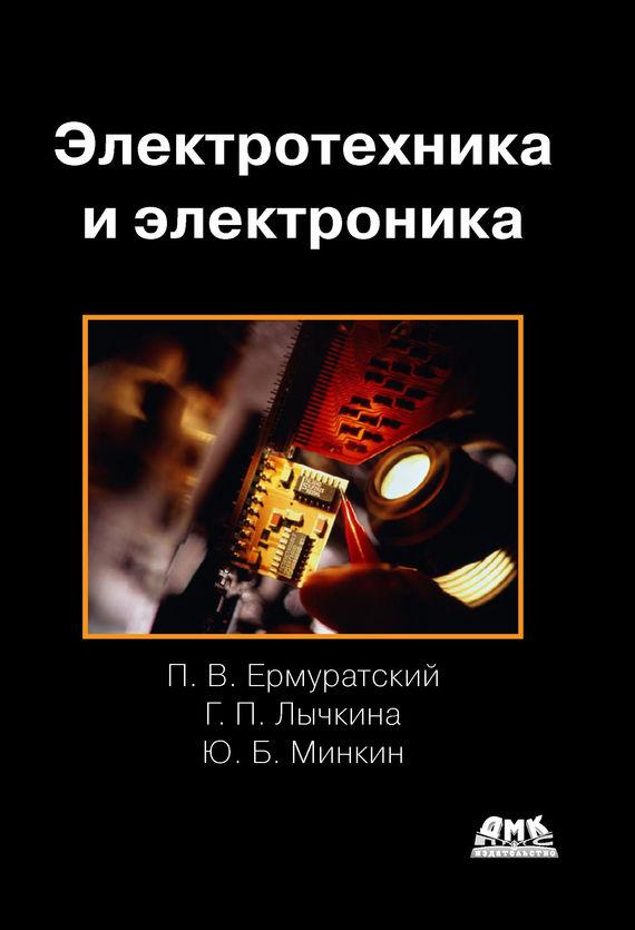 П. В. Ермуратский Электротехника и электроника  о п новожилов электротехника и электроника