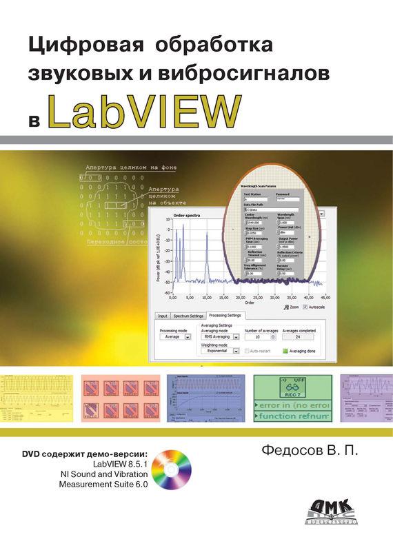 В. П. Федосов Цифровая обработка звуковых и вибросигналов в LabVIEW в п федосов цифровая обработка звуковых и вибросигналов в labview