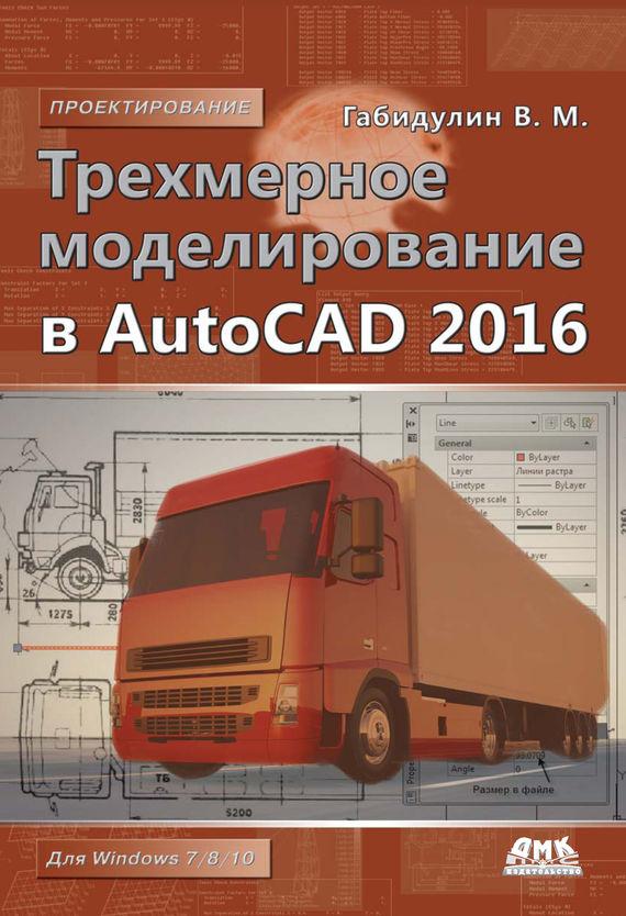 В. М. Габидулин Трехмерное моделирование в AutoCAD 2016