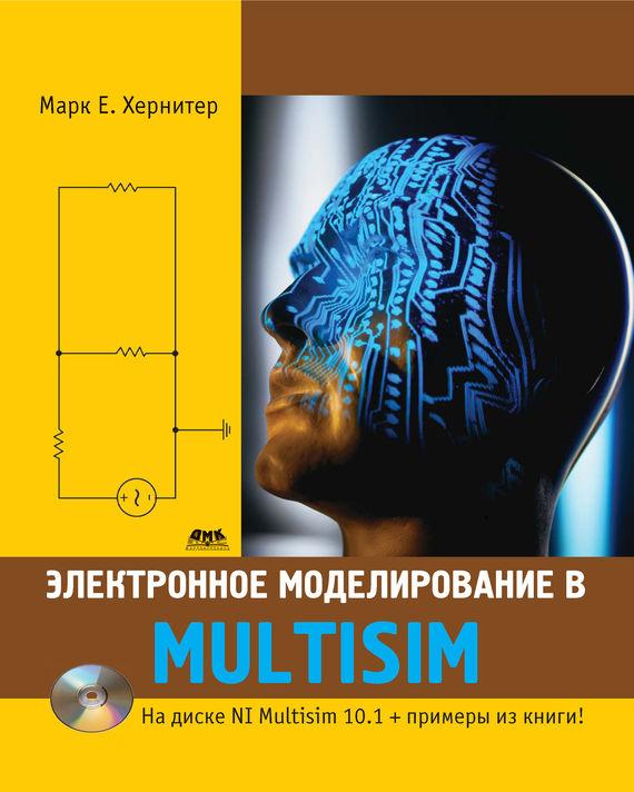 Марк Е. Хернитер Электронное моделирование в Multisim алексей шестеркин система моделирования и исследования радиоэлектронных устройств multisim 10