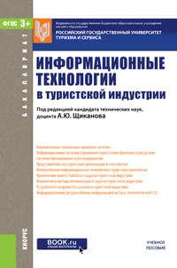 авторов, Коллектив  - Информационные технологии в туристской индустрии
