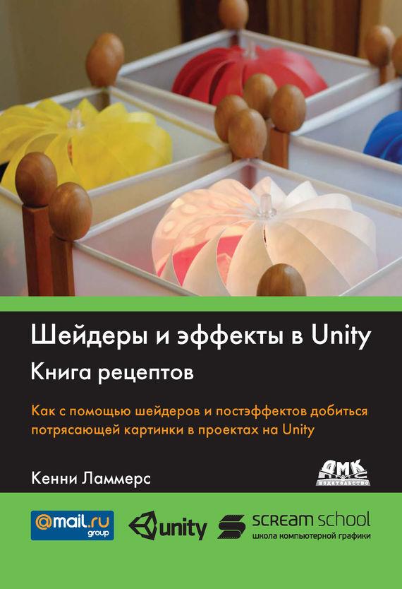 Кенни Ламмерс Шейдеры и эффекты в Unity. Книга рецептов оптимизаци игр в unity 5 советы и методы оптимизации приложений