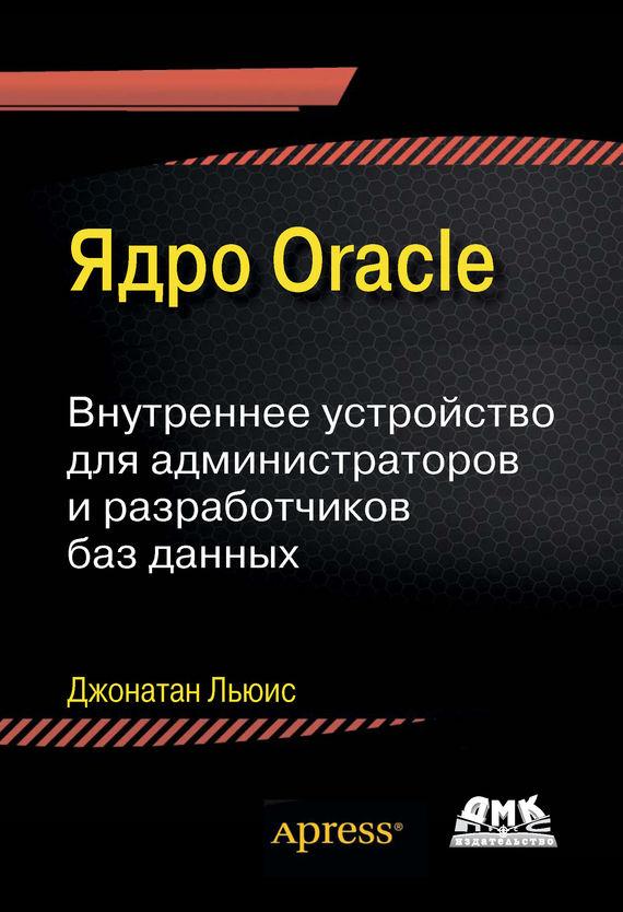 Ядро Oracle. Внутреннее устройство для администраторов и разработчиков баз данных