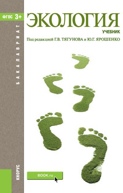 Коллектив авторов Экология коллектив авторов четвероевангелие святое благовествование