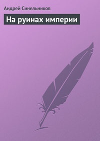 Синельников, Андрей  - На руинах империи
