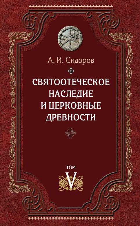А. И. Сидоров бесплатно
