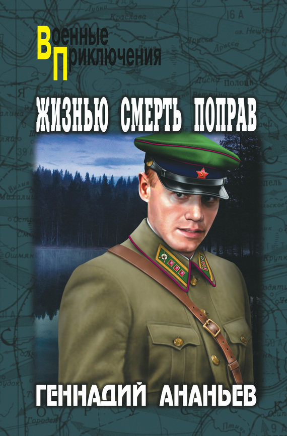 Геннадий Ананьев - Жизнью смерть поправ (сборник)