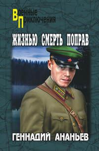 Ананьев, Геннадий  - Жизнью смерть поправ (сборник)