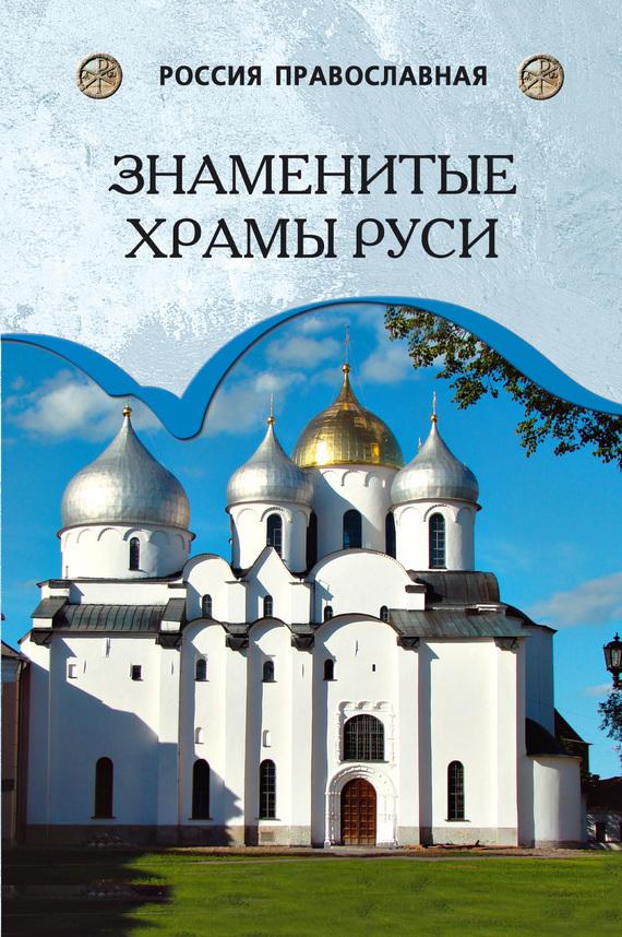 Андрей Низовский Знаменитые храмы Руси
