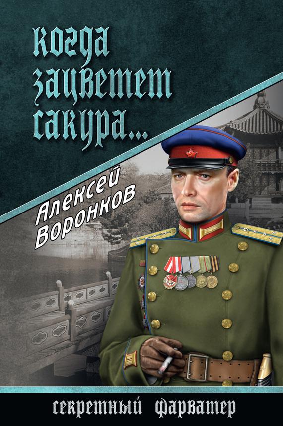 Алексей Воронков - Когда зацветет сакура…