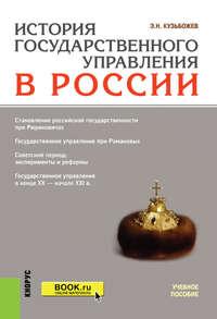 Кузьбожев, Эдуард  - История государственного управления в России