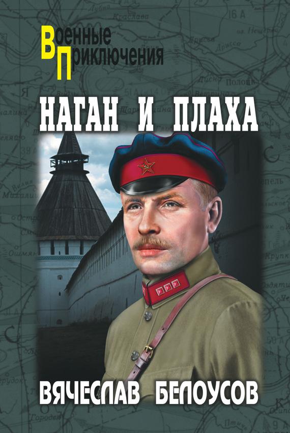 Обложка книги Наган и плаха, автор Белоусов, Вячеслав
