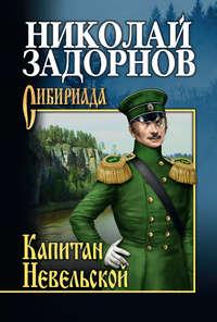 Задорнов, Николай - Капитан Невельской