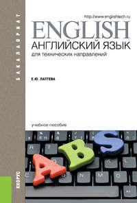 Лаптева, Елена  - Английский язык для технических направлений