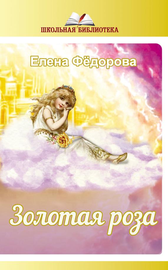 Елена Федорова Золотая Роза (сборник) лазарева и лось в облаке
