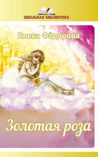- Золотая Роза (сборник)