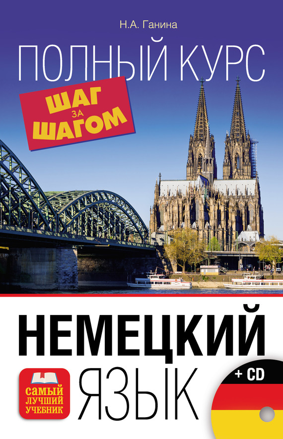 Н. А. Ганина Немецкий язык. Полный курс. Шаг за шагом ISBN: 978-5-17-097143-5 немецкий язык полный курс шаг за шагом