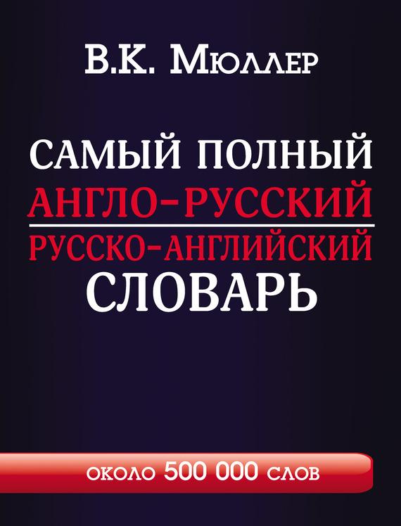 В. К. Мюллер бесплатно