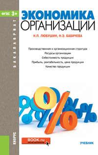 Бабичева, Надежда  - Экономика организации