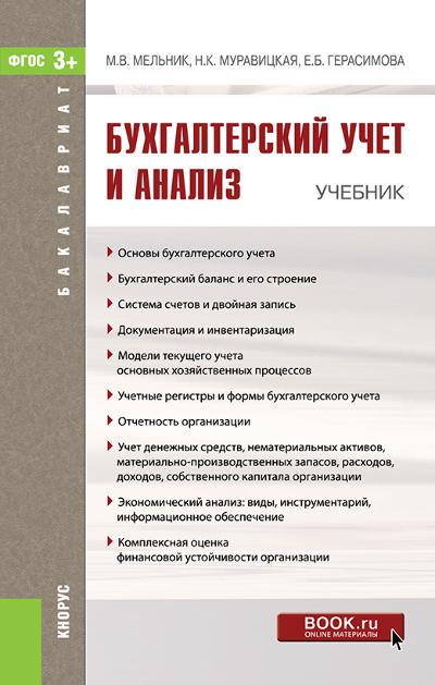9785406050682 - Маргарита Мельник: Бухгалтерский учет и анализ - Книга