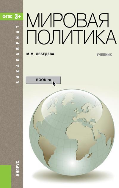 9785406050187 - Марина Михайловна Лебедева: Мировая политика - Книга