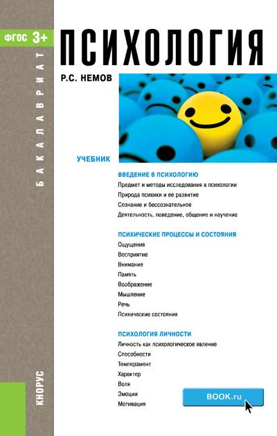 Р. С. Немов Психология